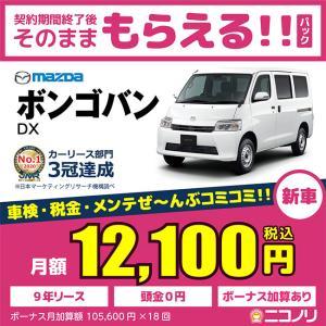 カーリース 新車 マツダ ボンゴバン DX 1500cc MT 2WD 2(5)人 4ドア