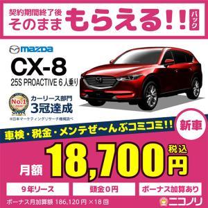 カーリース 新車 マツダ CX-8 25S PROACTIVE 6人乗り 2200cc AT FF ...