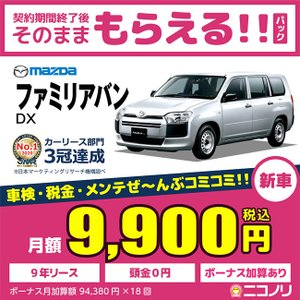 カーリース 新車 マツダ ファミリアバン DX 1500cc CVT FF 2(5)人 5ドア