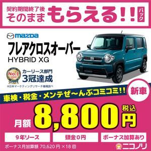 カーリース 新車 マツダ フレアクロスオーバー HYBRID XG 660cc CVT FF 4人 ...