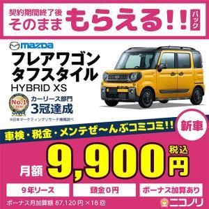 カーリース 新車 マツダ フレアワゴンタフスタイル HYBRID XS 660cc CVT FF 4...