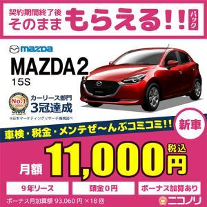 カーリース 新車 マツダ MAZDA2 15S 1500cc AT FF 5人 5ドア
