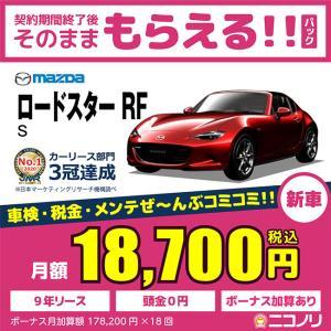 カーリース 新車 マツダ ロードスター RF S 2000cc MT FR 2人 2ドア