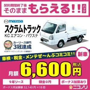 カーリース 新車 マツダ スクラムトラック KCエアコン・パワステ 660cc MT FR 2人 2...