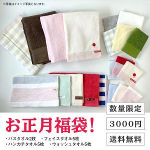 お正月福袋タオルたっぷり!数量限定 ¥3000 送料無料(商品はB品の為、多少の傷、汚れがあります)