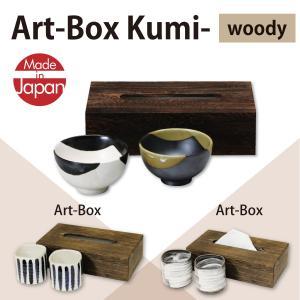 手のひらサイズのペア茶碗、もしくは陶器のペアカップ。 日本製で美しい色合いに仕上がっています。 統一...