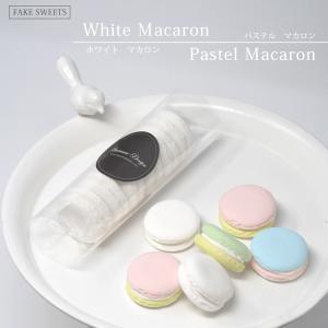 ラルソンデザイン マカロン ホワイト パステル ラルソンクレイ ハンドメイド  お菓子|nidek