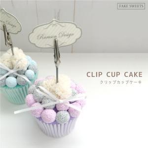 ラルソンクレイ クリップカップケーキ ボールクレイ クレイケーキ ハンドメイド|nidek