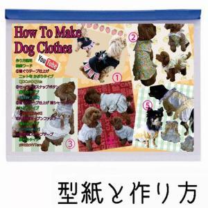 5種類の犬の服の型紙 トイプー サイズ 首24cm 着丈(ワンピース部分)30〜32cm nideru オリジナル 犬 服 コスチューム の 型紙 手作り パターン