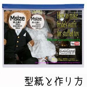 Mサイズ (座って50cm腹囲68cm) ウエディングドレス と 背広 の ペア コスチューム 型紙 衣装 パターン nideru ( プレゼント ディズニー好きに )