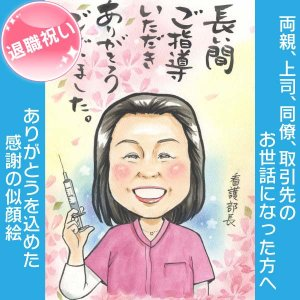 還暦 米寿 古希 喜寿 傘寿 など長寿のお祝いに 似顔絵の贈り物 誕生日 プレゼント COSMOS