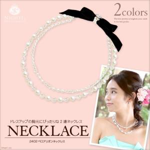 2連 パール リボン ビジュー ネックレス アクセサリー ビーズ necklace 結婚式|night1