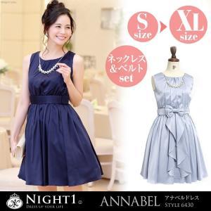 パーティードレス ワンピース 結婚式 ドレス 大きいサイズ フォーマル 紺 ネイビー ゴールド ピンク S M L XL お呼ばれ 服|night1