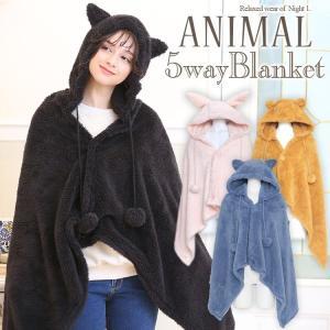 6659[アニマル5wayブランケット] 大人気のアニマルルームウェアシリーズに着る毛布が登場♪キャ...