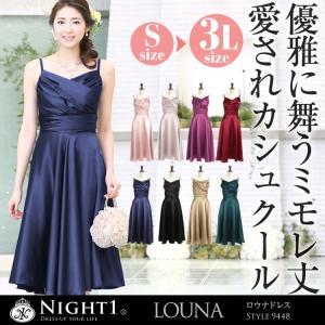 0102684c7baca セミロングドレス パーティードレス ワンピース ロングドレス 大きいサイズ ドレス カシュクール サテン レディース