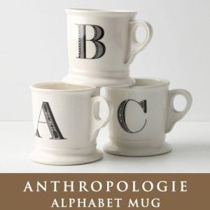 〔大人気のアンソロポロジーアルファベットマグカップ〕 大人気定番のモノグラムイニシャルマグカップ◎重...