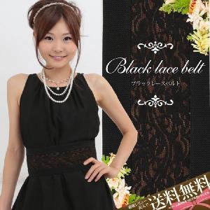 【あすつく対応】ブラックレースベルト/ブラックレースで自然にドレス night1