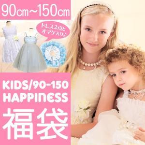 送料無料 3点入り キッズ福袋 女の子 春夏 秋冬 ハッピーバッグ ドレス ワンピース プチプラ