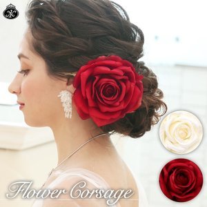 fm1236〔セレブリーナローズコサージュ〕 大輪のバラがとっても華やかな大ぶりで存在感のあるフラワ...