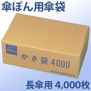 長傘専用かさ袋 4000枚 傘ぽん専用追加傘袋 ポイント3%...