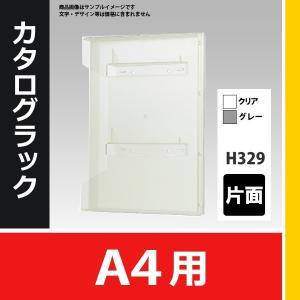 カタログラック YR-400 片面 A4判用 個人宅不可 要法人名  (選べる本体カラー)