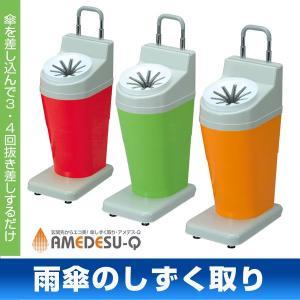 アメデス−Q EKO-Q 傘のしずく取り 吸排水カートリッジ採用 (選べるカラー) ポイント3%還元&条件付送料無料の写真