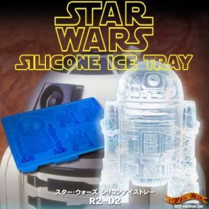 STAR WARS スターウォーズ シリコンアイストレー R2-D2|nigiwaishouten