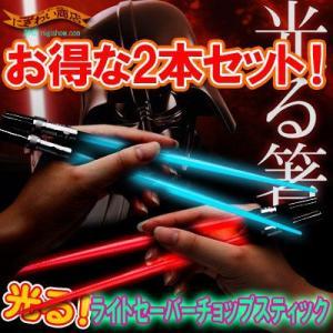 【旧JAN】 スターウォーズ ライトセーバーの箸 STAR WARS ライトセーバーチョップスティック ライトアップVer. 第一弾 2種セット|nigiwaishouten