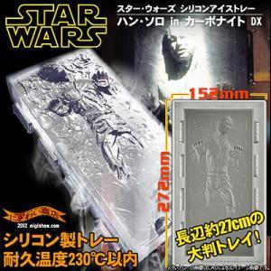 STAR WARS スターウォーズ シリコンアイストレー ハン・ソロinカーボナイト DX|nigiwaishouten