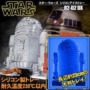 STAR WARS スターウォーズ シリコンアイストレー R2-D2 DX|nigiwaishouten