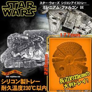 STAR WARS スターウォーズ シリコンアイストレー ミレニアム・ファルコン DX|nigiwaishouten