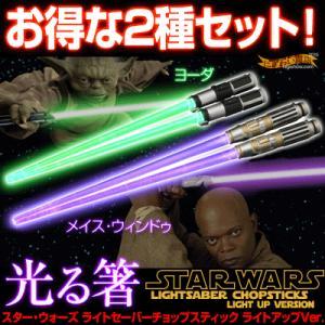 スターウォーズ ライトセーバーの箸 STAR WARS ライトセーバーチョップスティック ライトアップVer. 第2弾セット (ヨーダ&メイス・ウィンドゥ 2種入)|nigiwaishouten