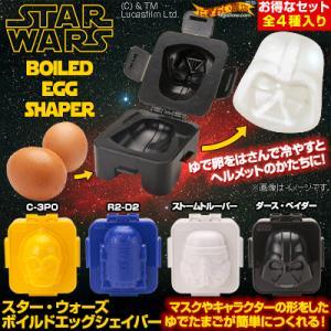 スターウォーズ STAR WARS ボイルドエッグシェイパー 全4種入りセット|nigiwaishouten