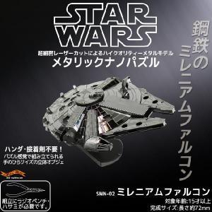 【旧JAN】STAR WARS スターウォーズ メタリックナノパズル ミレニアムファルコン nigiwaishouten