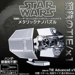 【旧JAN】STAR WARS スターウォーズ メタリックナノパズル TIEアドバンストx1 TIE/x1|nigiwaishouten