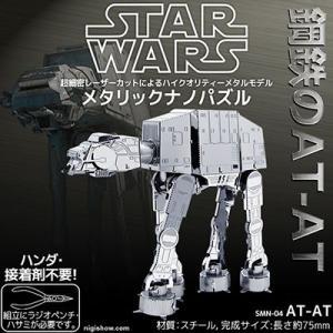 【旧JAN】STAR WARS スターウォーズ メタリックナノパズル AT-AT|nigiwaishouten