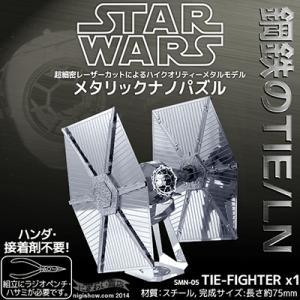 STAR WARS スターウォーズ メタリックナノパズル TIEファイター TIE/LN starfighter SMN-05|nigiwaishouten