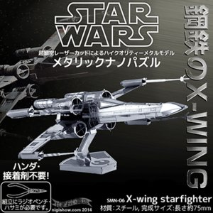 STAR WARS スターウォーズ メタリックナノパズル Xウィング・スターファイター T-65 X-wing starfighter SMN-06|nigiwaishouten
