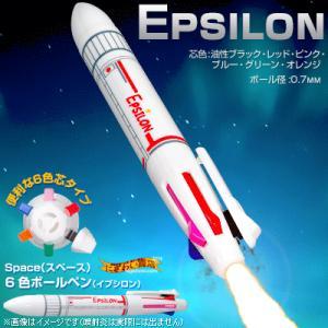 スペース -Space- 『6色ボールペン イプシロン』 Epsilonロケット グッズ【JAXA/宇宙/ロケット】|nigiwaishouten