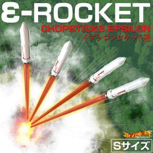 スペース -Space- 『イプシロン箸(小)』 Epsilonロケット グッズ チョップスティック【JAXA/宇宙/ロケット】|nigiwaishouten