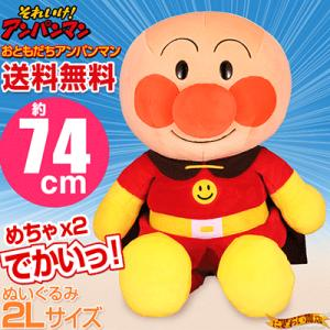 おともだちアンパンマン アンパンマン2L 〔予約:2〜5営業日程〕|nigiwaishouten
