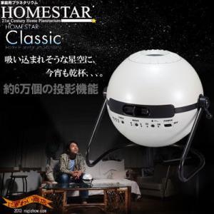 家庭用プラネタリウム 『ホームスター クラシック (パールホワイト)』 Homestar Classic|nigiwaishouten