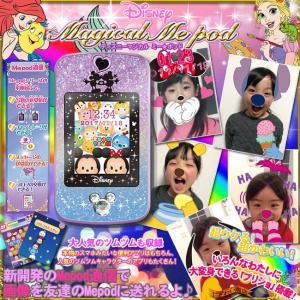 ディズニーキャラクターズ Magical MePod パープル&ブルー|nigiwaishouten