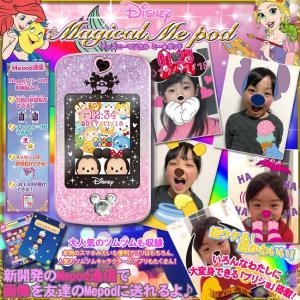 ディズニーキャラクターズ Magical MePod パープル&ピンク|nigiwaishouten