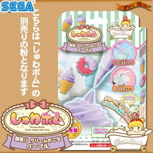 SB-06 しゅわボム 別売りクリームのこな パープル|nigiwaishouten