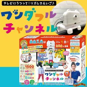 【お得なセット】 テレビにうつって!リズムでえいご♪ ワンダフルチャンネル + ACアダプター nigiwaishouten 06
