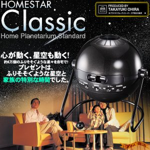 ホームスター クラシック HOMESTAR CLASSIC メタリックブラック 家庭用 プラネタリウム|nigiwaishouten