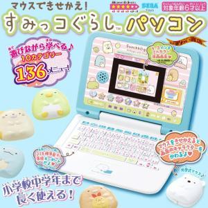 マウスできせかえ! すみっコぐらしパソコン|nigiwaishouten