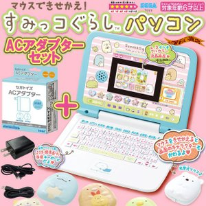 【お得なACアダプタセット】 マウスできせかえ! すみっコぐらしパソコン|nigiwaishouten