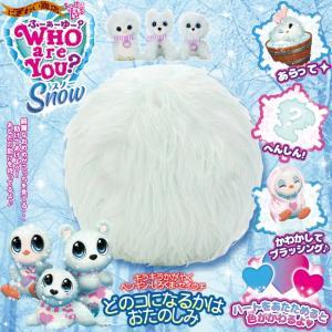 WHO are YOU? スノー (ふーあーゆー? SNOW ) セガトイズ|nigiwaishouten